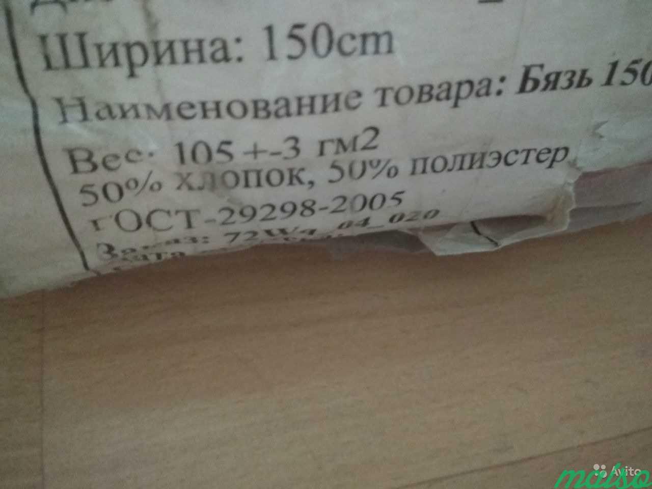 Ткань бязь рулон в Москве. Фото 4