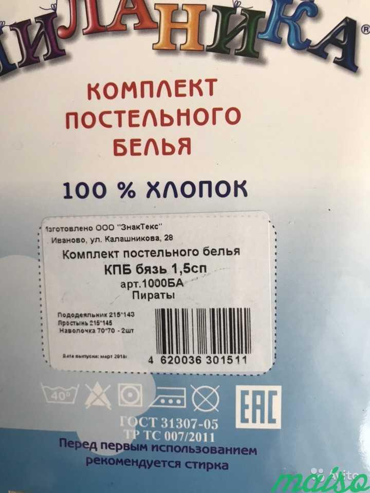 Белье постельное 1,5 детское Бязь в Москве. Фото 3