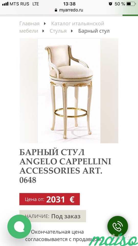 Новые барные стулья Angelo Cappellini с поворотным в Москве. Фото 5