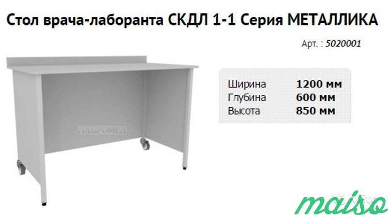 Лабораторный стол в Москве. Фото 1