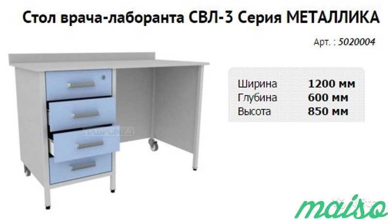 Стол лабораторный в Москве. Фото 1