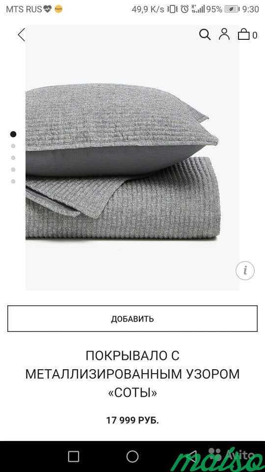 Покрывало Zara home новое в Москве. Фото 5