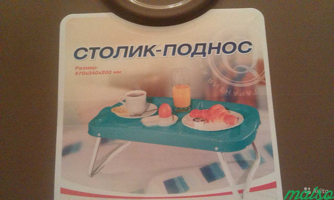 Столик-поднос новый в Москве. Фото 2