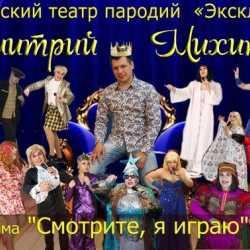 Театр пародий Экслюзив