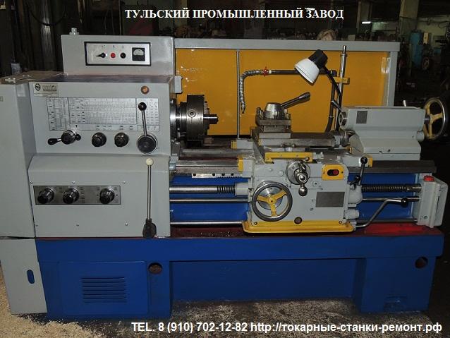 Купить токарный станок 16к20, 16к25 после капитального ремонта на Тульском Промышленном Заводе в Чебоксарах. Фото 1