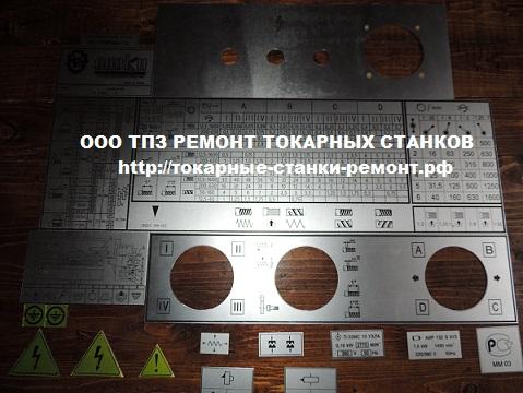Таблички подач и скоростей для станков 1к62, 1в62, 16в20, 16к20, 16к25, 1м63, 1м65 в Калининграде. Фото 1