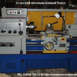 Купить токарный станок 16к20, 16к25 после капитального ремонта на Тульском Промышленном Заводе
