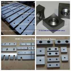 Изготовление заточка ножей для гильотинных ножниц, комбинированных пресс-ножниц и станков
