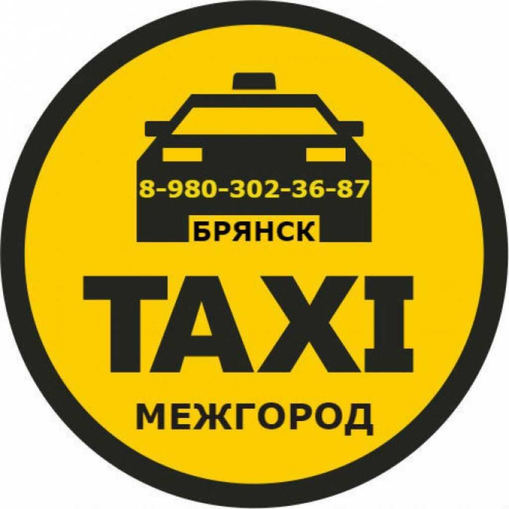 Такси в Брянске МЕЖГОРОД. Фиксированная цена. в Брянске. Фото 1