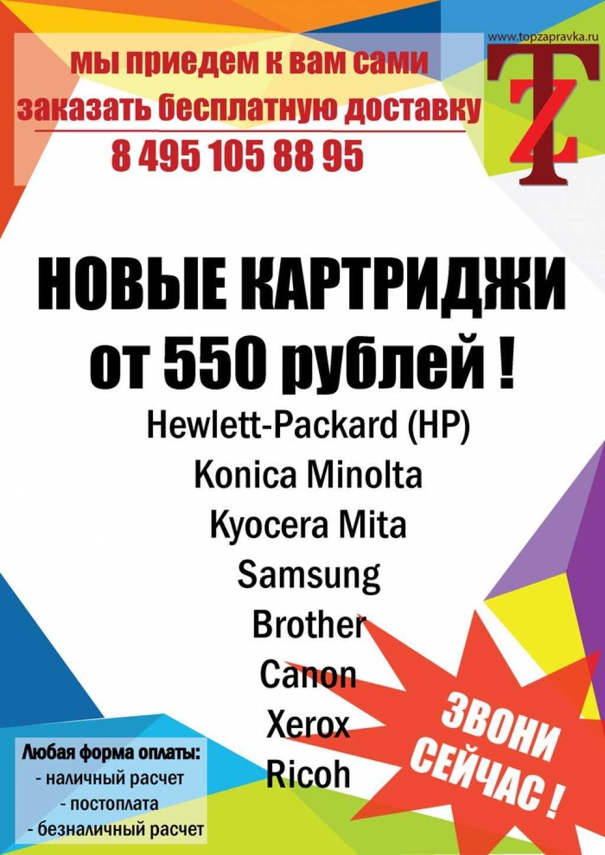 Диагностика принтера hp онлайн м. Кузнецкий мост в Москве. Фото 3