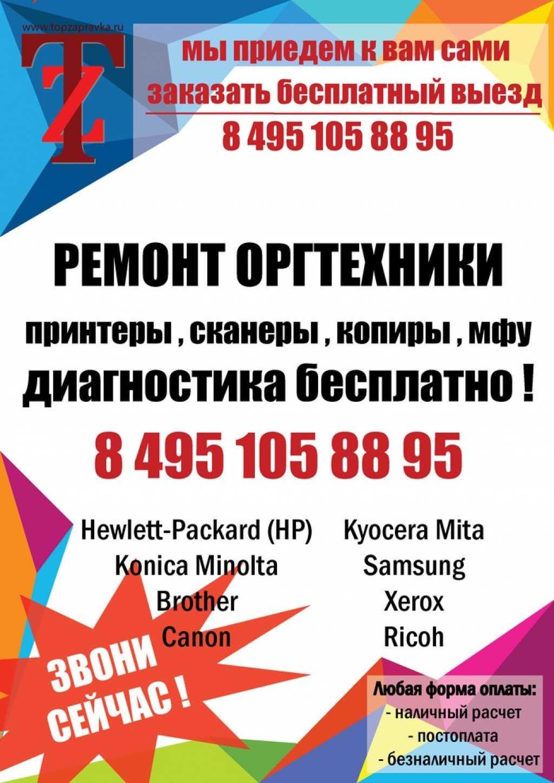 Ремонт принтеров диагностика бесплатно м.Красные ворота в Москве. Фото 2