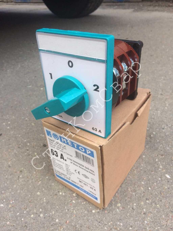 Тумблер реверса МЕТОР 63А для компрессоров Becomsan в Москве. Фото 1