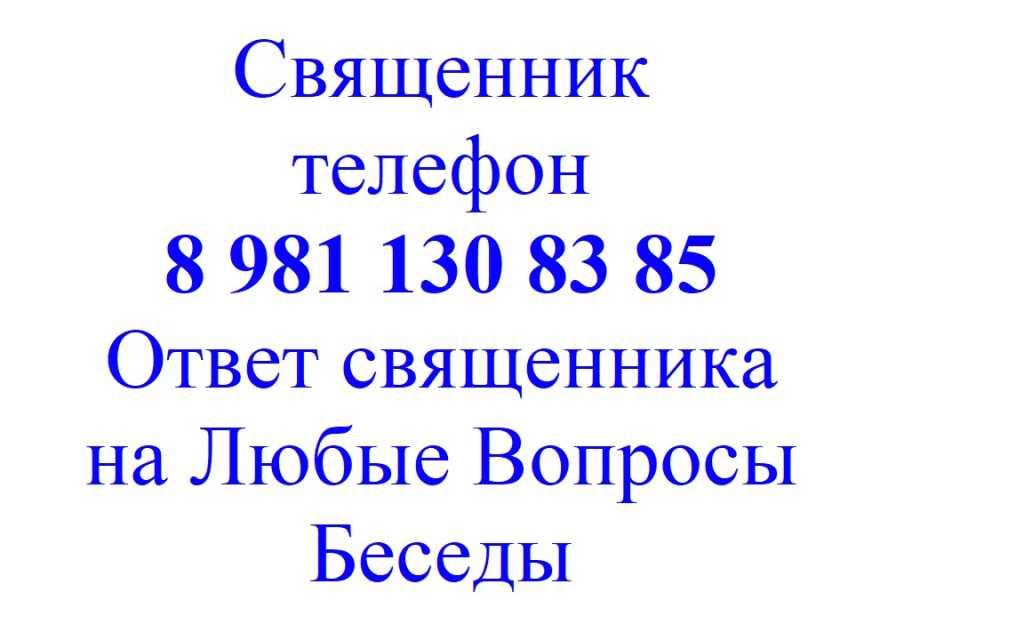 Батюшка телефон +7 981 130 83 85 беседы вопросы онлайн в Москве. Фото 1