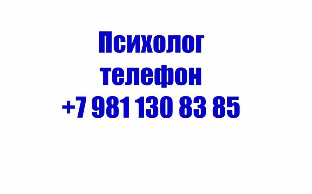 Психолог телефон +7 981 130 83 85 Консультация советы онлайн в Москве. Фото 1