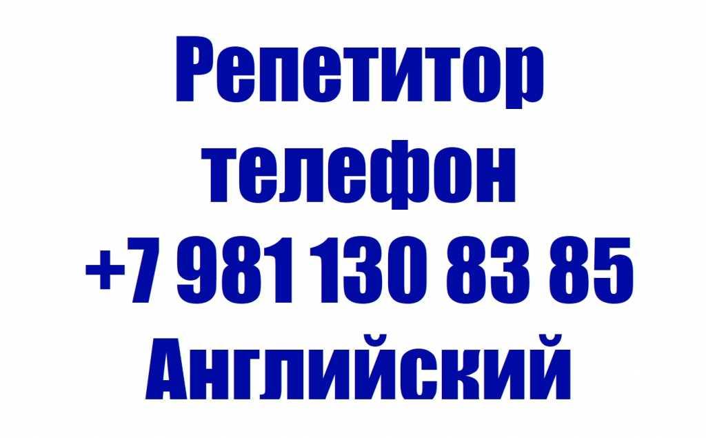 Репетитор +7 981 130 83 85 телефон Английский егэ подготовка в Москве. Фото 1