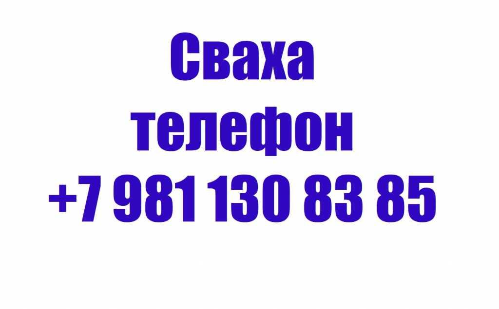 Сваха телефон +7 981 130 83 85 брачное агенство в Москве. Фото 1