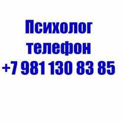 Психолог телефон +7 981 130 83 85 Консультация советы онлайн