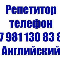 Репетитор +7 981 130 83 85 телефон Английский егэ подготовка