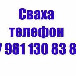 Сваха телефон +7 981 130 83 85 брачное агенство