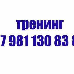 Тренинг +7 981 130 83 85 Консультации и Вебинары по личностному росту и Отношениям телефон, Ватсап, Мессенджер