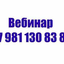 Вебинар +7 981 130 83 85 предназначению, личностному росту и Отношениям -