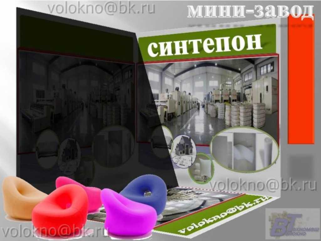 синтепОн оборудование 3000мм в Кирове. Фото 1
