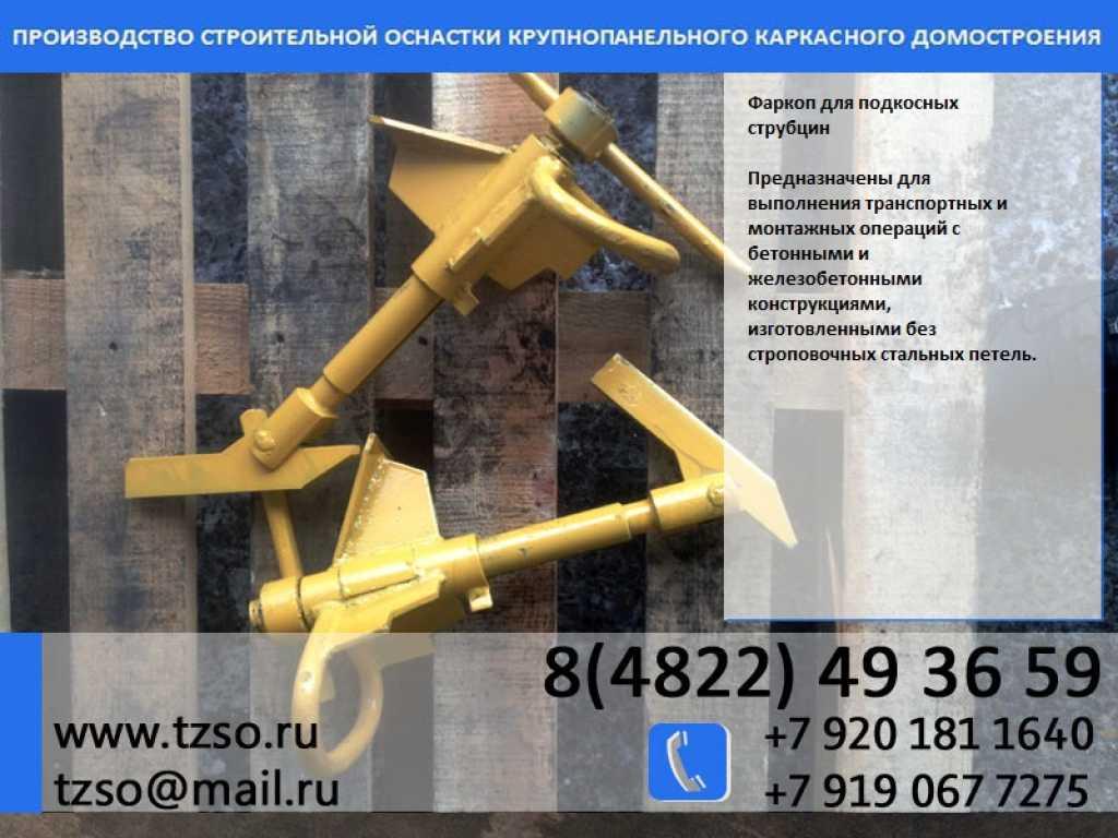 Подкосы ЖБИ в Москве. Фото 8