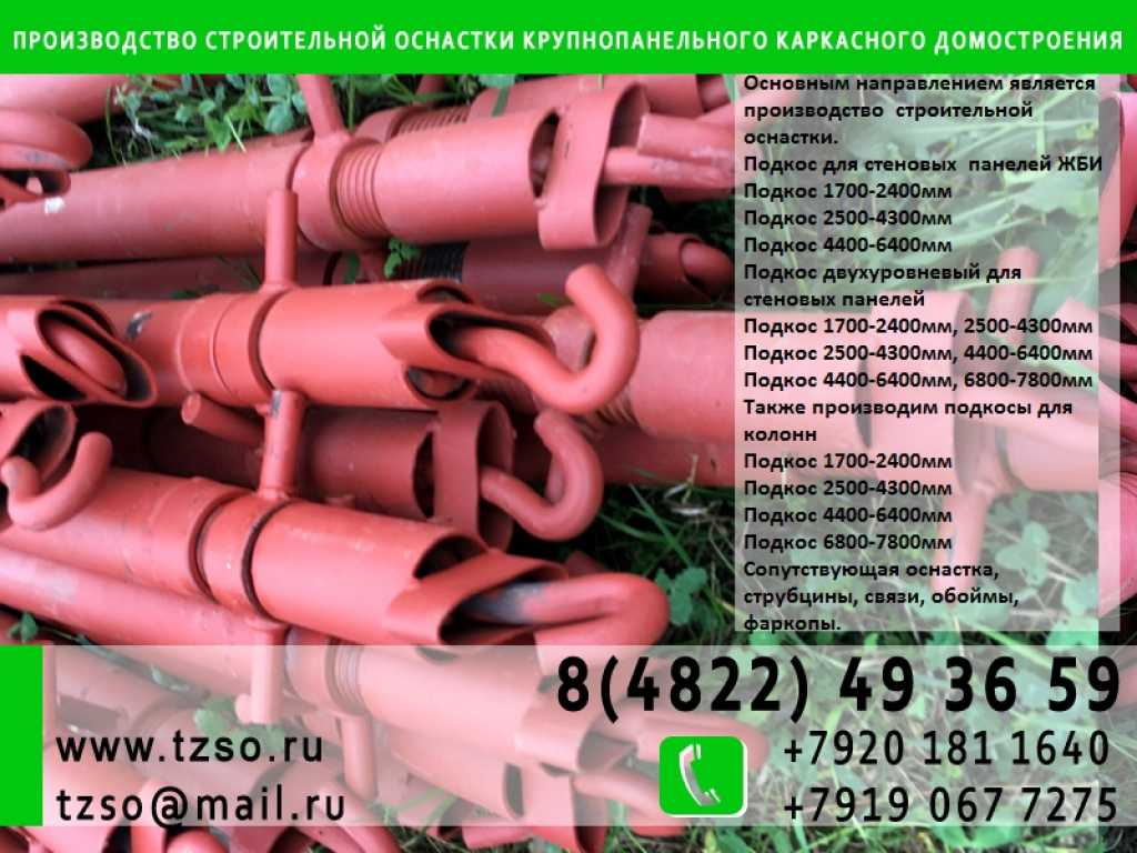 Подкосы ЖБИ в Москве. Фото 3