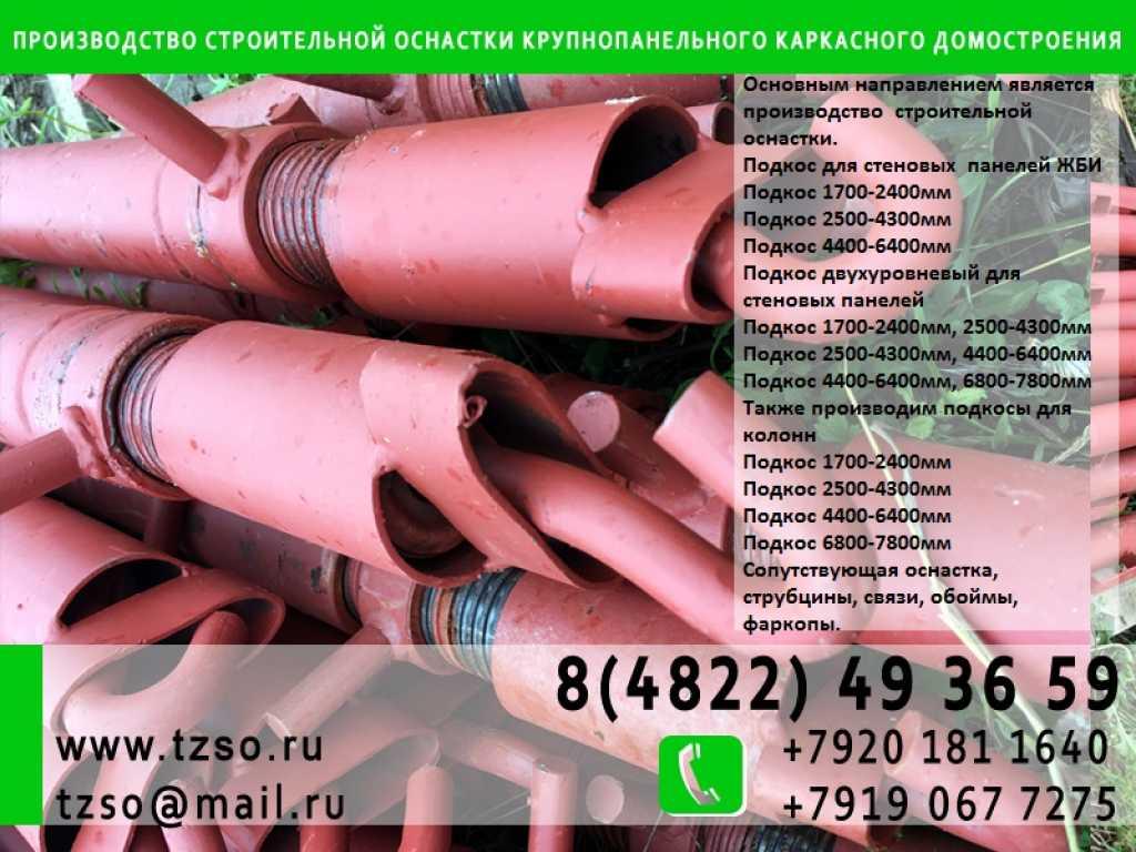 Подкосы ЖБИ в Москве. Фото 4