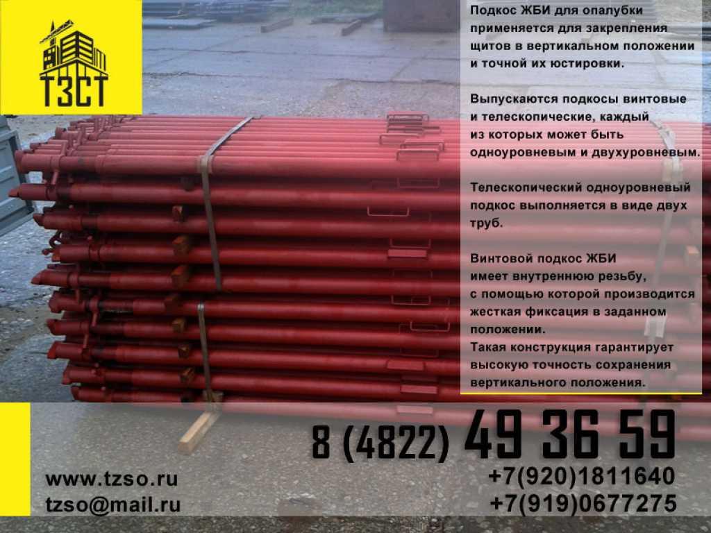 Подкосы ЖБИ в Москве. Фото 7