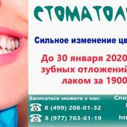Чистка зубных отложений в Щербинки
