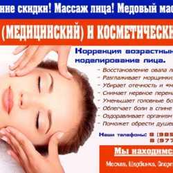 Массаж лица и спины. Медовый массаж в Щербинке