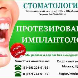 Протезирование и имплантология в стоматологии Щербинки