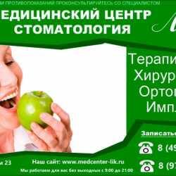 Стоматология в Щербинке на Спортивной