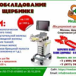 УЗИ обследование в медицинском центре в Щербинке