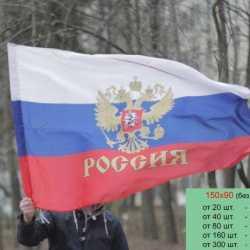 Флаг России триколор с гербом 135 х 90 см
