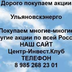 Акции Ульяновскэнерго
