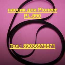 новый пассик для Pioneer PL-990 пасик Пионер PL990