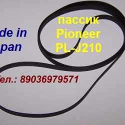 пассик для Pioneer PL-J210 приводной ремень на Пионер PLJ210 пасик