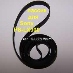 пассик для Sony PS-LX300 пасик для Сони PSLX300