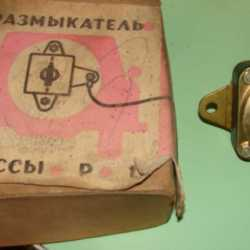 Новый размыкатель массы Р1 в заводской упаковке Оригинал Сделано в СССР