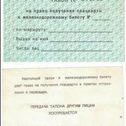 Талон на право получения плацкарты к ж/д билету МПС СССР состояние отличное