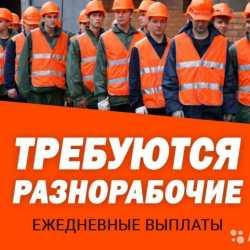 Разнорабочий с ЕЖЕДНЕВНОЙ ВЫПЛАТОЙ в Москве