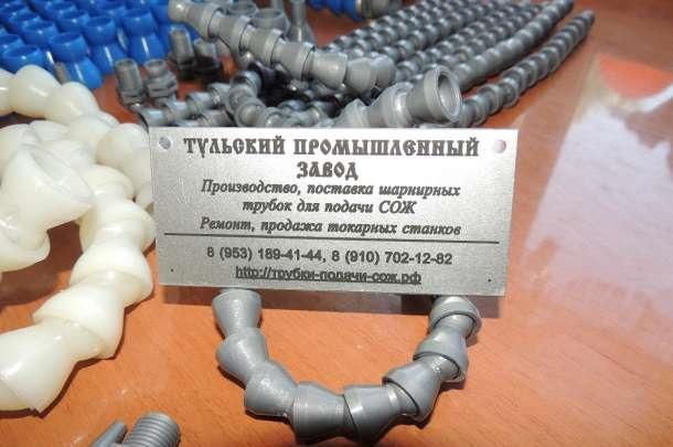 Трубка подачи сож. В наличии.Продажа сегментных пластиковых трубок для подачи сож в Рязани. Фото 1