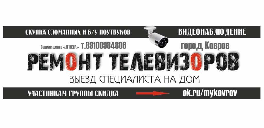 Ремонт телевизоров в Коврове в Коврове. Фото 1
