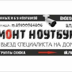 Ремонт ноутбуков во Владимире