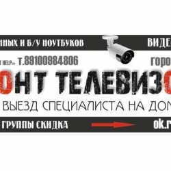 Ремонт телевизоров в Коврове