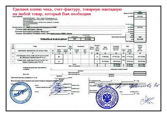 НДС с подтверждением, бухгалтерские услуги в Новосибирске. Фото 1