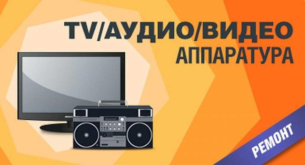 Ремонт магнитофонов VHS, музыкальных центров, DVD. Выезд в Москве. Фото 1