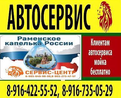 Ремонт авто недорого в Москве. Фото 1